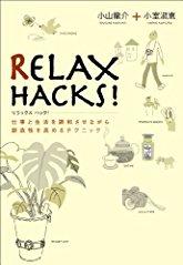 RELAX HACKS!リラックスハック