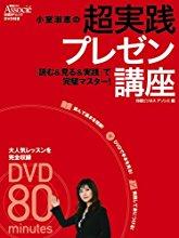 小室淑恵の超実践プレゼン講座 「読む&見る&実践」で完璧マスター!(DVD付)