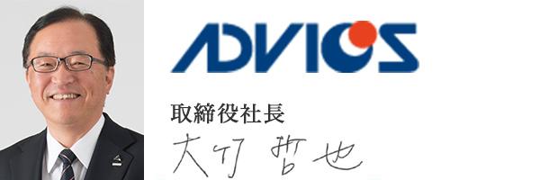 株式会社アドヴィックス