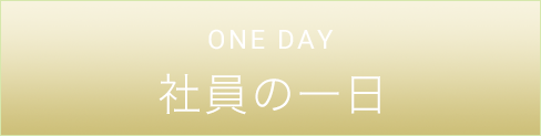 ONE DAY 社員の一日