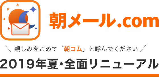朝メール.com 2019年夏・全面リニューアル