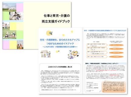 育児・介護と仕事の両立ガイドブック