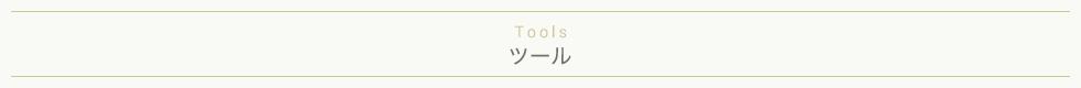 ツール(朝メール・診断・ガイドブック)