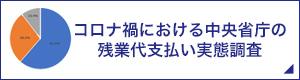 コロナ禍における中央省庁の残業代支払い実態調査