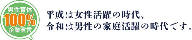 平成は女性活躍の時代、令和は男性の家庭活躍の時代です。