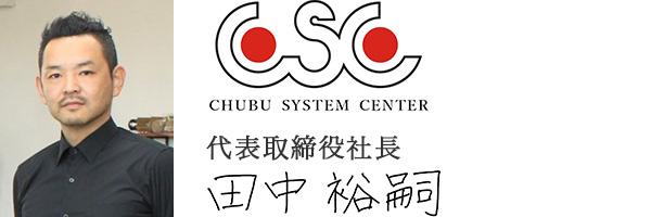 中部システムセンター