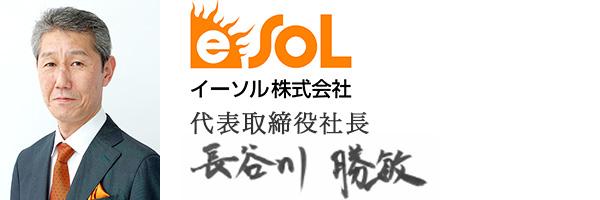 イーソル株式会社