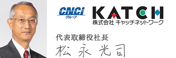 株式会社キャッチネットワーク