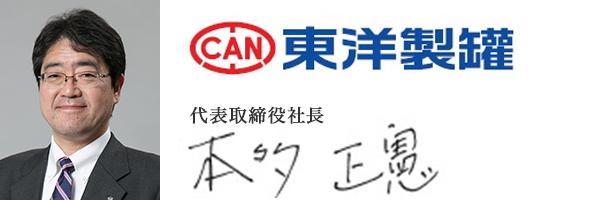 東洋製罐株式会社