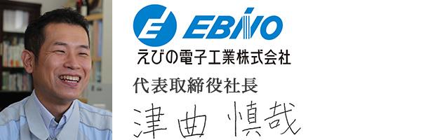 えびの電子工業株式会社