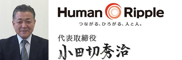 Human Ripple