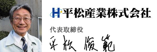 平松産業株式会社