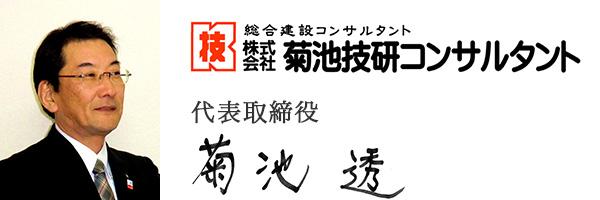株式会社 菊池技研コンサルタント