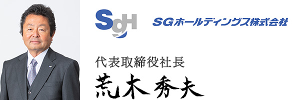 SGホールディングス株式会社