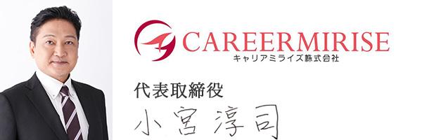キャリアミライズ株式会社
