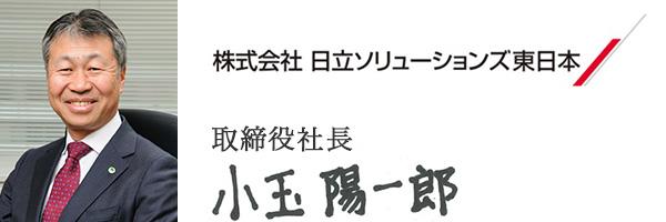 株式会社日立ソリューションズ東日本