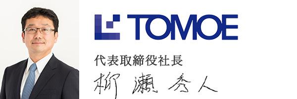 株式会社トモエシステム
