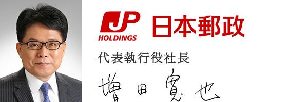 日本郵政株式会社