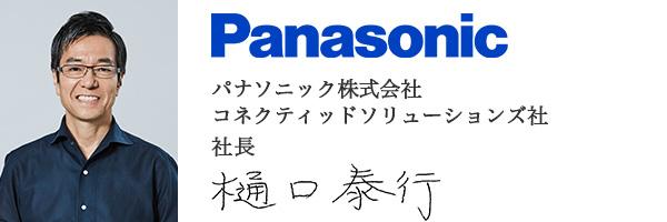 パナソニック株式会社 コネクティッドソリューションズ社