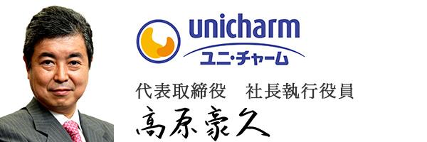 ユニ・チャーム株式会社