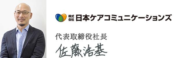 株式会社 日本ケアコミュニケーションズ