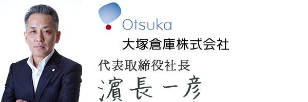 大塚倉庫株式会社