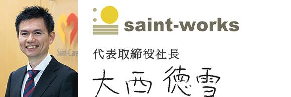 セントワークス株式会社
