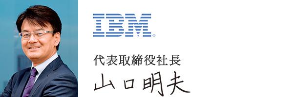日本アイ・ビー・エム株式会社