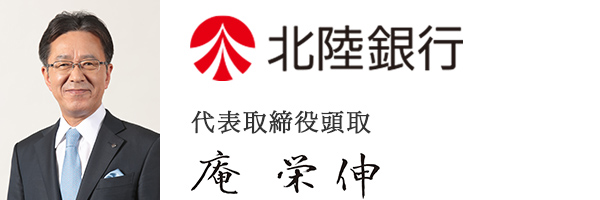 株式会社北陸銀行