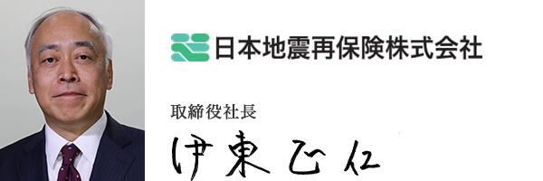 日本地震再保険株式会社