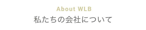 About WLB 私たちの会社について