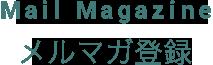 Mail Magazine メールマガジン