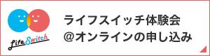 ライフスイッチ体験会@オンラインの申し込み