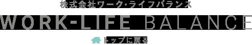 株式会社ワーク・ライフバランス WORK・LIFE BALANCE<