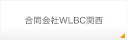 合同会社WLBC関西