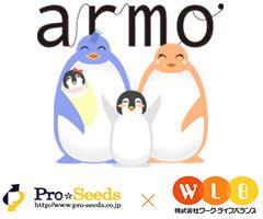 育児と仕事の調和プログラム armo[アルモ]