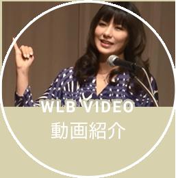 WLB VIDEO 動画紹介