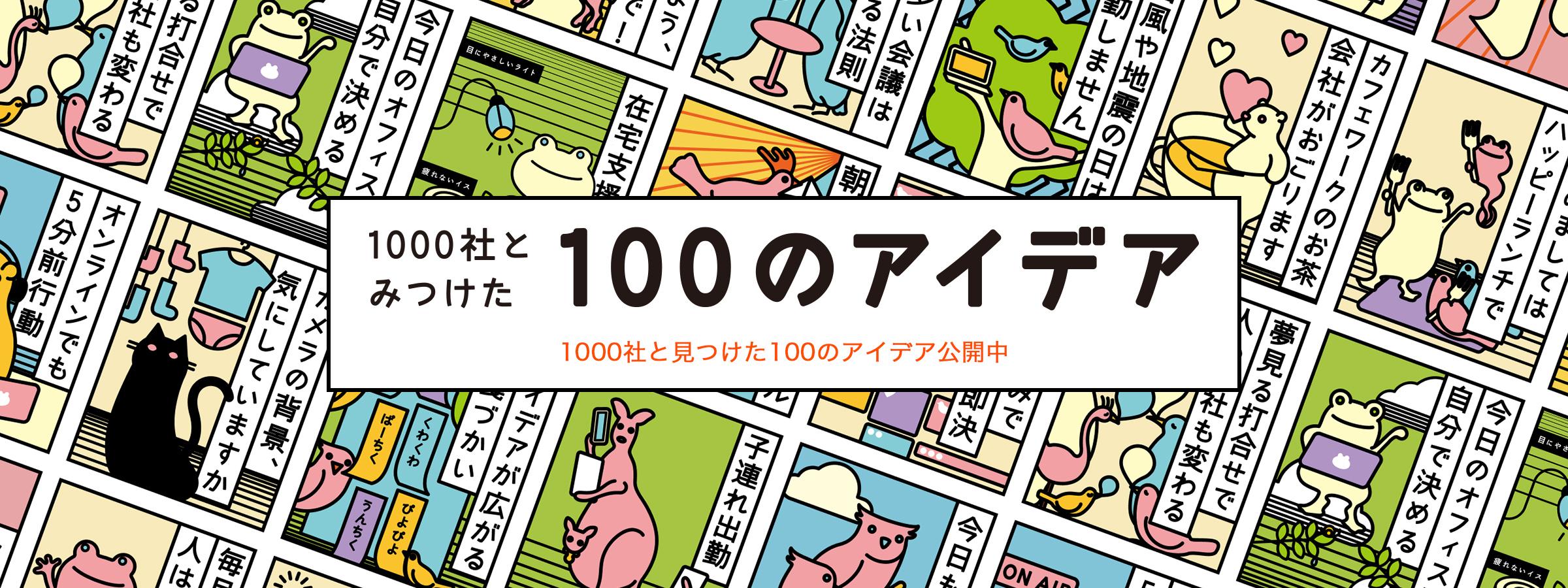 100のアイデア