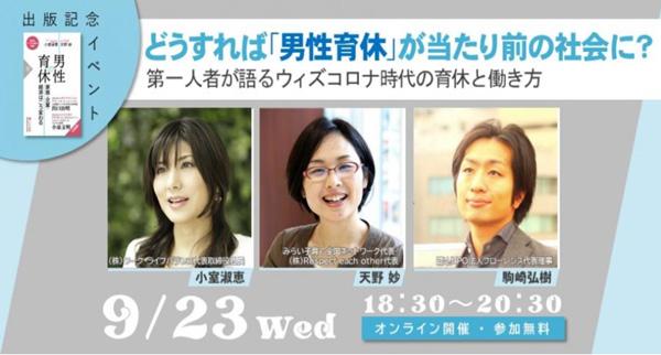 出版記念イベント「男性の育休」