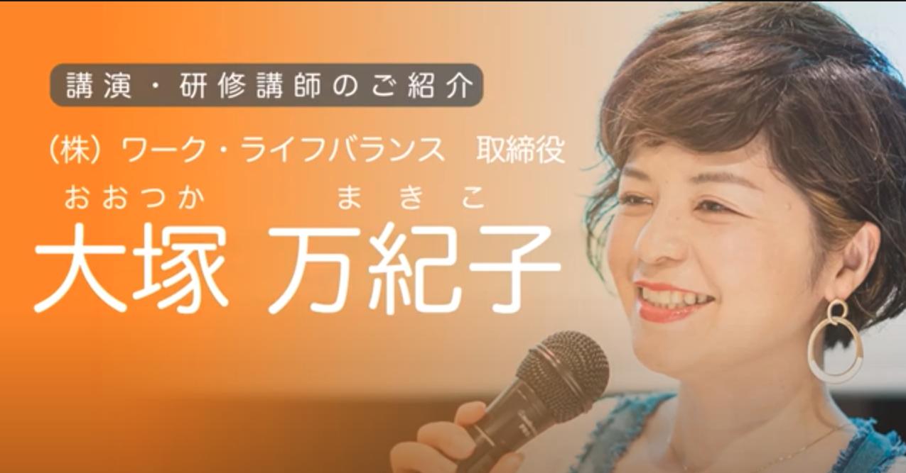 働き方を変えることで日本社会を元気にしたい