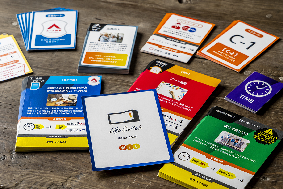 カードゲーム型研修『ライフ・スイッチ』