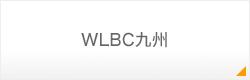 WLBC九州