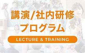 講演/社内研修プログラム