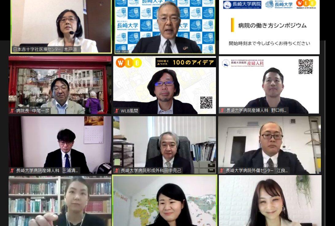 2021年度病院の働き方改革シンポジウム−長崎大学病院の先進的な取り組み事例より−