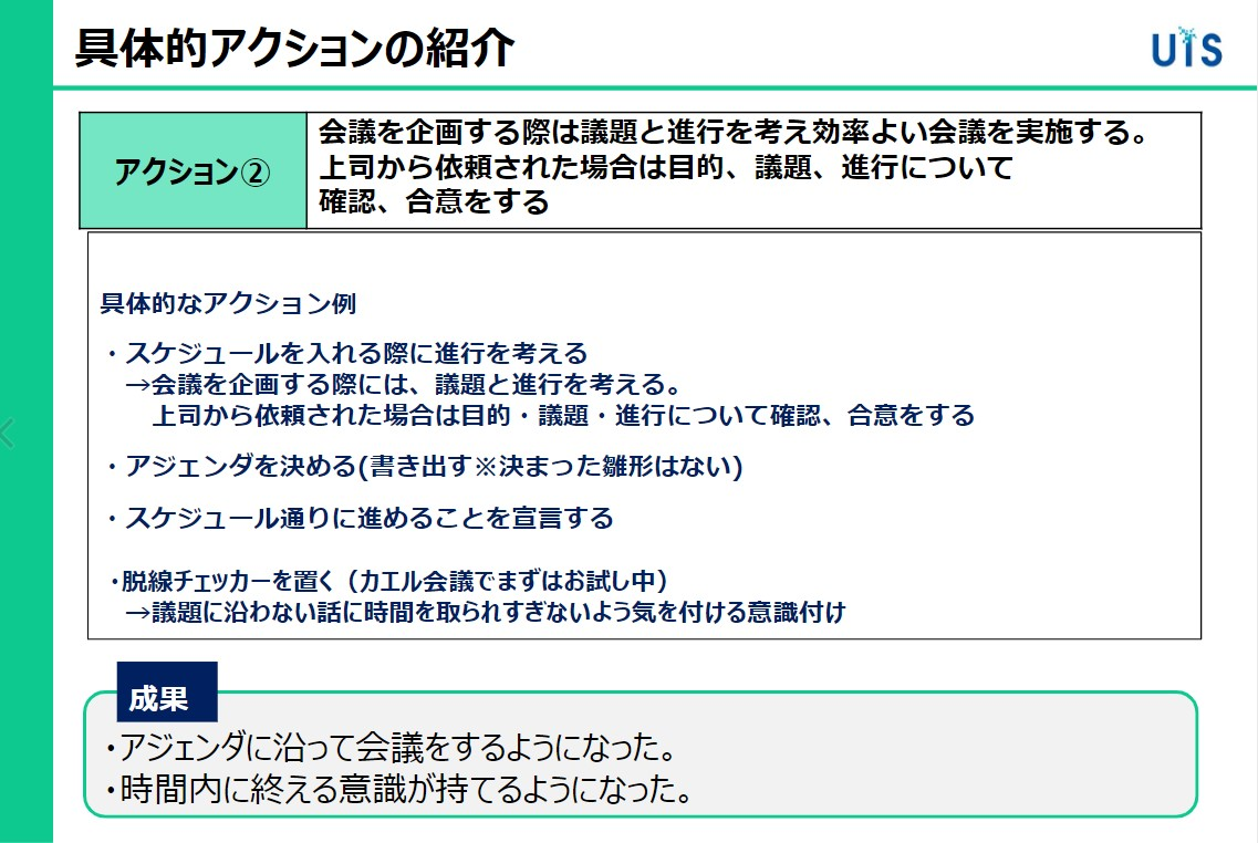 宇部情報システムズ様 事例3